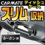 CARMATE ティッシュケース 車 カーメイト DZ267 どこでもティシューケース スリム カーボン調 車内 ティッシュケース ティッシュカバー