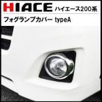 ハイエース 200系 3型 フォグランプカバー メッキ typeA