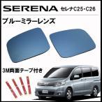 セレナ C25 C26 サイド ドアミラーレンズ 鏡面ブルーミラーレンズ 左右2枚セット