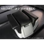 SHINKE ハイエース200系/200系ワイド共通 コンソールRUG