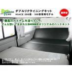 SHINKE ハイエース200系用 ダブルリクライニングベッドキット