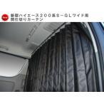 SHINKE ハイエース200系ワイド用 RUGカーテン(間仕切)