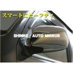 SHINKE ハイエース 100系用 オートミラーキット エンジンスターターキット セット