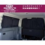 SHINKE NV350 キャラバン専用 サルーンカーテン 【ベリーズタイム】