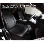 SHINKE NV350 キャラバン専用 シートカバー アームレストカバー セット