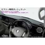 SHINKE エブリイワゴン専用 DA64W用 ダッシュマット (スピーカーホールなしタイプ)