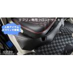 SHINKE エブリイワゴン専用 DA64W用 フロントデッキカバー