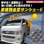 サンシェード トヨタ ハイエース200系 車中泊 専用設計 遮光 遮熱 冷熱対策 燃費向上