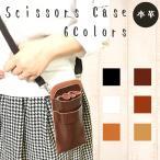 シザーケース コンパクト 本革 牛革 送料無料 美容師 トリマー 7 Colors