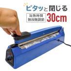 送料無料 シーラー 卓上 インパルス式 高性能 家庭用 業務用 シール幅300mm 溶着式 梱包 包装 保存 ラッピング  あすつく対応
