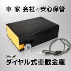 金庫 車載用/家庭用 小型 ダイヤル/設定可能 ワイヤー付 アルミ製/選べる2色 @a616