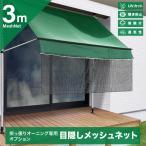 つっぱりオーニングテント 3m 専用オプション 日よけネット すだれ 目隠し 屋外 UVカット 紫外線対策 突っ張りオーニング 雨よけ  _71135