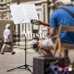 送料無料 譜面台 折りたたみ 軽量 ソフトケース付 楽譜スタンド 楽譜立て 折り畳み スチール製 ブラック パープル ピンク ホワイト 黒 紫 白