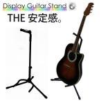送料無料 ギタースタンド 軽量 安定感抜群 エレキギター ベースギター アコースティックギター フォークギター クラシックギター