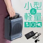 ワイヤレスマイクセット 15W 小型 軽量 マイクアンプ ピンマイク インカムマイク ヘッドセット ハンズフリー スピーカー 条件付 送料無料 _73049