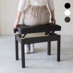 送料無料 ピアノ 椅子 高さ調整 高低自在 無段階調節 ピアノ椅子 子供 大人 ホワイト ブラック ブラウン 白 黒 茶 木製 ウッド