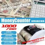 マネーカウンター デジタル表示 高速1000枚 紙幣 金券 チケット 紙幣計数機 紙幣カウンター 紙幣計算機 お札カウンター 条件付 送料無料 _74003