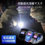 送料無料 自動遮光溶接面 溶接マスク 反応速度 1/25000秒 アーク 遮光液晶型 溶接面 かぶり面 ゴーグル シールド _75001