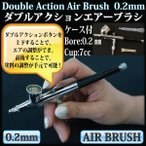 送料無料 0.2mmエアブラシ ダブルアクション _75032