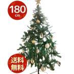 クリスマスツリー 180cm ヌードツリー グリーン グリーンツリー クリスマス オーナメントなしタイプ イルミネーション  あすつく  _76126