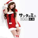 コスプレ サンタ 衣装 レディース セクシー かわいい 半袖 帽子付き ミニ フリーサイズ サンタクロース クリスマス 女性用 条件付 送料無料 _81109