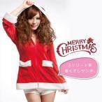 コスプレ サンタ 衣装 レディース セクシー かわいい パーカー フード付き サンタクロース クリスマス 女性用   _81110