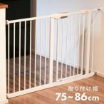ベビー ゲート ベビーゲート つっぱり固定式 幅 75cm〜最長 86cm 階段上 玄関 寝室 _83146