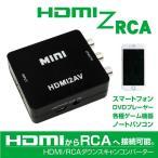 送料無料 HDMI 変換 RCA コンポジット アナログ ダウンスキャンコンバータ 変換コンバーター 変換器 変換機 _83151