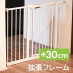 ベビーゲート 拡張フレーム 30cm エクステンション ホワイト 白 安全柵 増設 ペットゲート ベビーフェンス   _83164