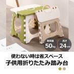 踏み台 折りたたみ スツール 軽い トイレ 軽量 コンパクト ステップ台 脚立 折り畳み おしゃれ  @83397