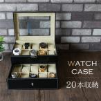 送料無料 時計 収納ケース 20本 ウォッチケース おしゃれ 腕時計 収納 置き ケース ディスプレイケース コレクションケース 腕時計ケース  _83439