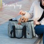送料無料 ペット キャリーバッグ ペット用品 2way 折りたたみ メッシュ ショルダーバッグ ペットバッグ 犬用 猫用 小型犬 おしゃれ 買い物 _83552