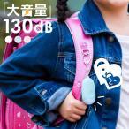 送料無料 防犯ブザー 防犯アラーム 大人 子ども 女性 ランドセル 防水 LEDライト付き 大音量 130db USB充電式 シンプル 男の子 女の子 子供