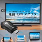 AnyCast M4 Plus HDMI WiFi ドングルレシーバー ミラーリング テレビ MiraCast EZCast iPhone Android Windows MAC Chrome 無線  _84130