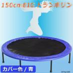 トランポリン 大型 150cm 脚 8本 簡単組立て ブルー 青 ダイエット 有酸素運動 エクササイズ 大人から子供まで家族で使える _85022