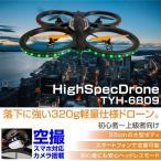 送料無料 ドローン ラジコン カメラ付き 静止画/動画 スマホ対応 iPhone/Android/ LED付きで夜間飛行可/3Dフリップ/宙返り/_85241