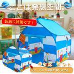 訳あり キッズテント 室内 子供 ハウス おもちゃ ままごと 秘密基地 85×90×85 テントハウス 送料無料_85289