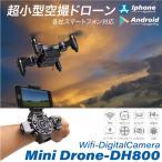 送料無料   ドローン カメラ付き スマホ 小型 初心者 空撮 動画 静止画 ラジコン iPhone Android  飛行機 アプリ アプリ 簡単  あすつく対応 _85360
