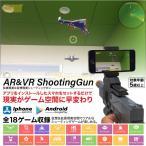 送料無料   VR シューティング スマホ Bluetooth AR Gun シューティングガン ゲーム 3Dゲーム リアル スマホガン iPhone Android  あすつく対応_85361