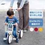 三輪車 かじとり 子供 前輪ロック フリー機能 キッズ 男の子 女の子 乗用玩具 おしゃれ かわいい 押し棒 かじきり 遊具 おもちゃ 知育玩具 @85508