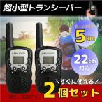 送料無料 トランシーバー 2台セット 22ch/最長通話距離5km /オートチャンネルスキャン/液晶表示/雑音消去機能/等 多機能/レジャー  キャンプなどに  _86005