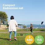 送料無料 バドミントン ネット バトミントン 簡易 簡単組立 収納バッグ 高さ 約155 幅 約480 親子 屋外 野外 アウトドア 練習用 ビーチバレー  _86333