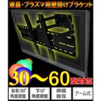 送料無料 テレビ 壁掛け アーム/金具 角度調整可能 30〜60インチ対応/VESA規格  液晶/プラズマ 伸縮アーム 左右180°/下方15° HDL-116 インテリア _87079