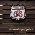 看板 ROUTE66 LED 照明 プレート アンティーク風 アメリカン雑貨 サインボード ルート66 テキサス おしゃれ 壁掛け 条件付 送料無料 _87200