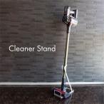 送料無料 掃除機 スタンド おしゃれ スティッククリーナー コードレス掃除機 コードレスクリーナー ハンディクリーナー クリーナースタンド  @87400