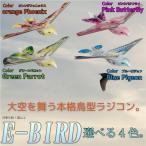 送料無料 ラジコン 鳥型 フライング 空飛ぶ E-Bird/飛行/簡単操作で本物の鳥のように/選べる 4カラー/オレンジ/青/緑/ピンク 公園/広場/空き地/ @a438