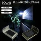 送料無料 ソーラーライト 屋外 人感センサー 明るい LED 6000K ホワイト 電源不要 簡単取付け 常夜灯 太陽光電池 ガーデン 玄関 白 ホワイト @a489