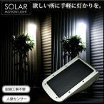 送料無料 ソーラーライト 屋外 人感センサー 明るい LED 3000K/6500K 電源不要 太陽光電池 ガーデン 玄関ライト 白/ホワイト 電球色 @a496