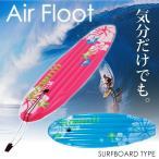 送料無料 浮き輪 フロート サーフボード型 選択 ピンク/ブルー うきわ 浮輪 プール用品 海水浴 グッズ マット 大人 子供 @a511