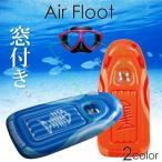 送料無料 浮き輪 フロート 子供 大人 窓付き サーフボード型 選択 青/橙 うきわ 浮輪 プール用品 海水浴 グッズ キッズ マット ウェイクボード @a512
